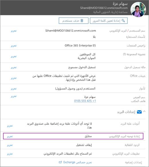 """لقطة شاشة تعرض صفحة ملف تعريف المستخدم الخاصة بمستخدم باسم """"ألي بيلو"""" مع تعيين خيار """"إعادة توجيه البريد الإلكتروني"""" على """"مطبّق""""، وتوفر خيار التحرير."""