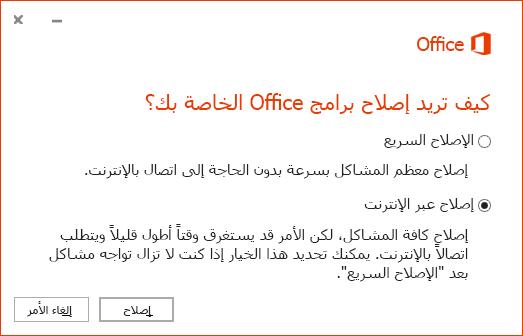 """ظهور مربع الحوار """"إصلاح Office"""" عند إصلاح تطبيق مزامنة OneDrive for Business"""