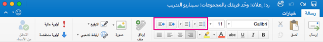 أزرار القائمة على شريط Outlook for Mac