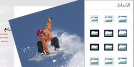 أنماط الصور في PowerPoint for Android
