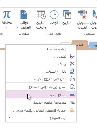 إضافة قسم جديد في OneNote.