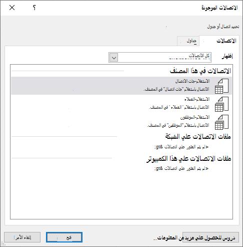 يعرض مربع الحوار كونيكتيوس الموجود في Excel قائمه بمصادر البيانات قيد الاستخدام حاليا في المصنف