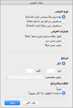 قم بتعيين نوع العرض والخيارات الأخرى قبل توزيع العرض