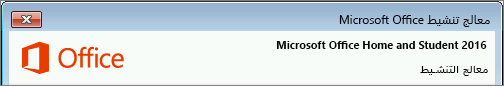 إظهار إصدار Office كما هو موضح في معالج التنشيط.