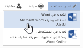 """فتح مستند Word من مكتبة SharePoint مع تمييز """"تحرير"""" في مستند Word"""