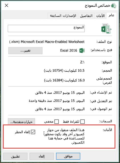 """زر الماوس الايمن فوق الملف في """"مستكشف Windows"""" ل# الغاء حظر وحدات الماكرو."""