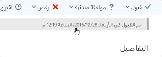 لقطة شاشة تُظهر أنه تم قبول الحدث في التقويم.