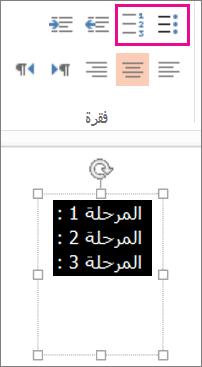 تغيير النص إلى تعداد نقطي
