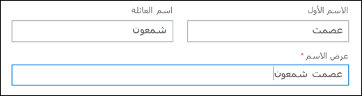 لقطه شاشه ل# اضافه مستخدم في Office 365، تظهر حقول الاسم الاول و# اسم العائله، و# اسم العرض.