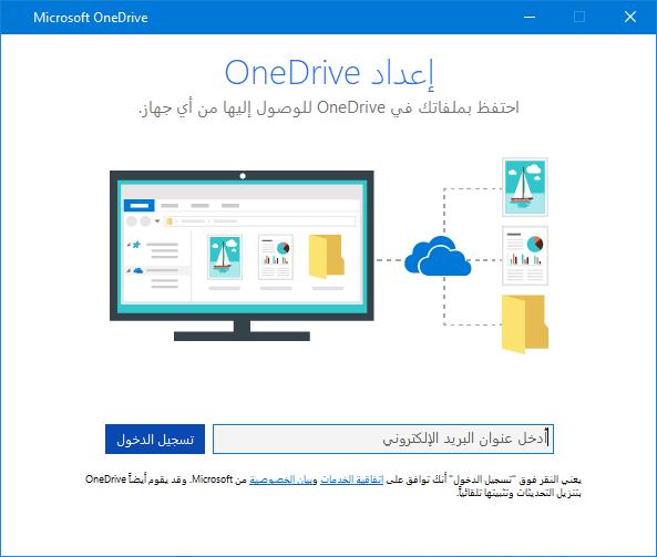 واجهة المستخدم الجديدة لشاشة إعداد OneDrive