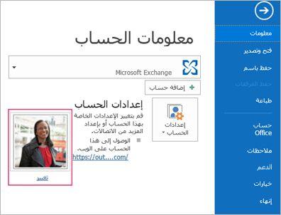تغيير ارتباط صوره في Outlook