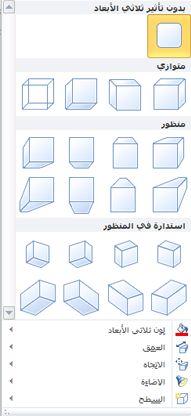 خيارات تأثيرات WordArt ثلاثية الأبعاد في Publisher 2010