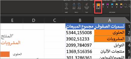 صورة تعرض قلم الإجراءات في Excel