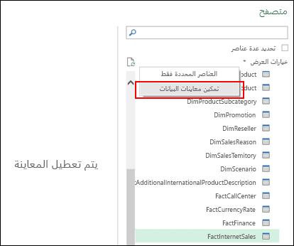 Power Query - القدرة على تعطيل المعاينات من نافذة المتصفح