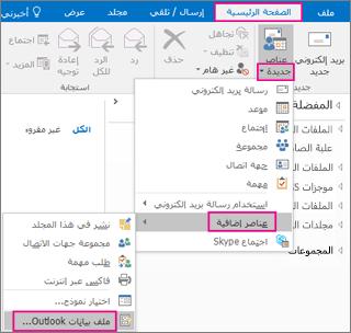 اختر عناصر جديدة > مزيد من العناصر > ملف بيانات Outlook.
