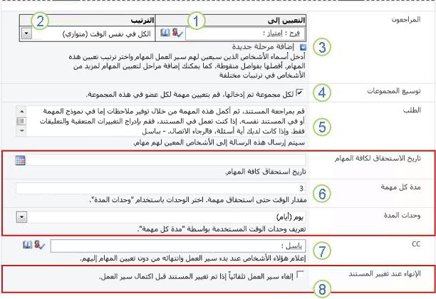 الصفحة الثانية من نموذج الاقتران مع وسائل شرح مرقّمة