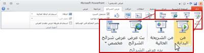"""علامة التبويب """"عرض الشرائح"""" في PowerPoint 2010، مع البحث في المجموعة """"بدء عرض الشرائح""""."""
