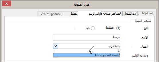 لقطه شاشه لاعداد الصفحة > خصائص الصفحة مع تحديد خلفيه فيرفي من القائمة المنسدلة للخلفية