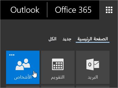 """لقطة شاشة للمؤشر يتحرك فوق لوحة """"الأشخاص"""" في مشغل تطبيق Office 365."""