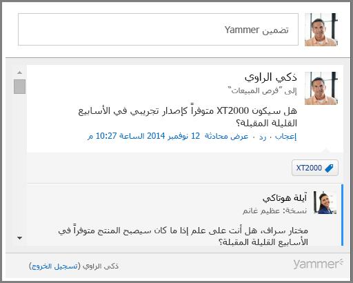 لقطة شاشة للتضمين في Yammer