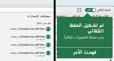 """شريط Excel يحتوي على فقاعة """"الحفظ التلقائي"""" في الجهة اليمنى وقائمة محفوظات الإصدارات في الجهة اليسرى"""