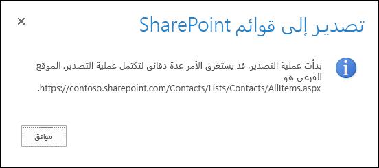 """لقطة شاشة لرسالة """"التصدير إلى قوائم SharePoint"""" مع الزر """"موافق""""."""