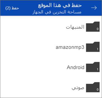 حفظ ملفات من OneDrive