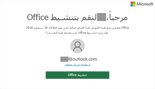 """لقطة شاشة تعرض شاشة """"لنبدأ تنشيط Office"""" التي تشير إلى تضمين Office على هذا الجهاز"""