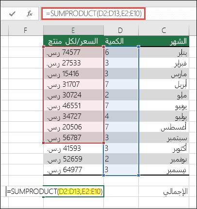 يجب تغيير الصيغة SUMPRODUCT التي تتسبب في حدوث خطأ =SUMPRODUCT(D2:D13,E2:E10) - E10 إلى E13 لكي تتطابق مع النطاق الأول.