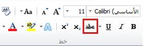 """يتوسطه خط ضمن علامة تبويب """"الصفحة الرئيسية"""""""