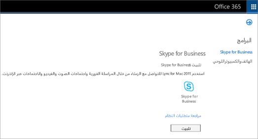 ستظهر لك صورة من صفحة التثبيت لترى ما إذا كان لديك خطة Skype for Business Online