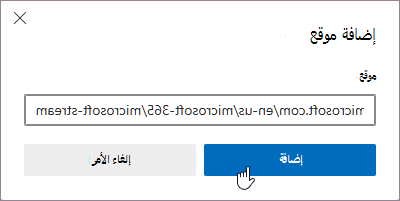 إضافة موقع لاستبعاده