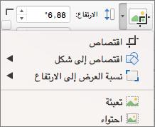 """القائمة """"قص"""" في PPT for Mac"""