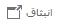 """في جزء Outlook للقراءة، حدد """"إظهار في نافذة جديدة"""" في أعلى الرسالة، ومن ثم ستتمكن من استخدام القائمة """"إدراج""""."""