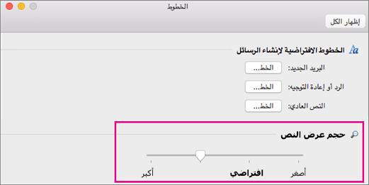 أنقل شريط التمرير إلى اليسار أو إلى اليمين لتغيير حجم عرض النص