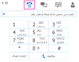"""لقطة شاشة لأيقونة """"الهاتف"""" حيث تظهر لوحة الطلب التي يمكنك استخدامها لإجراء المكالمات"""