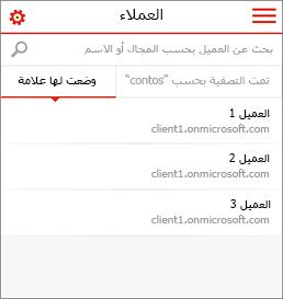 الصفحة الرئيسية الخاصة بالجهاز المحمول لإدارة الشريك Office 365