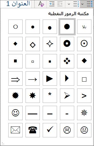 """لقطة شاشة لتحديد عنصر القائمة النقطية في قائمة """"الصفحة الرئيسية""""."""