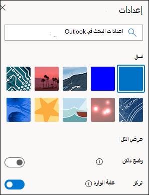 """لقطه شاشه تعرض جزء """"الإعدادات"""" مع تحديد خيار """"علبه وارد المركز عليه"""" لتشغيله."""