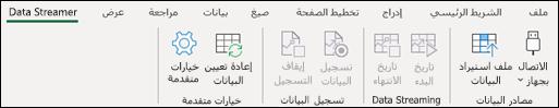 الوظيفة الإضافية Data Streamer على قائمة شريط Excel