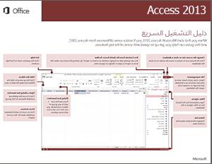 دليل البدء السريع لـ Access 2013