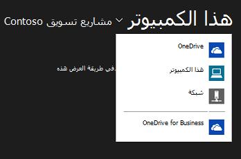 تحديد OneDrive for Business من تطبيق آخر