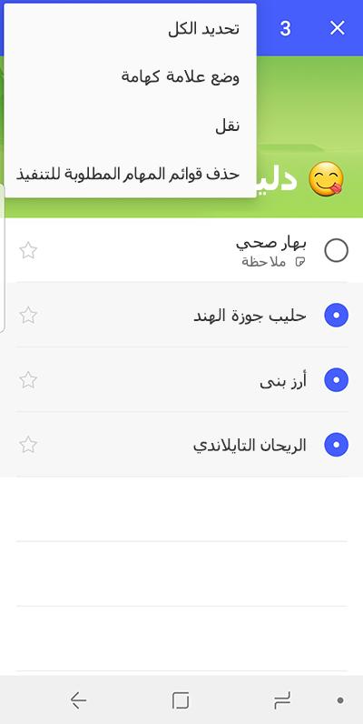 لقطه شاشه تعرض الخيار ل# نقل قوائم المهام علي Android