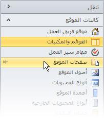 فتح موقع في SharePoint Designer 2010