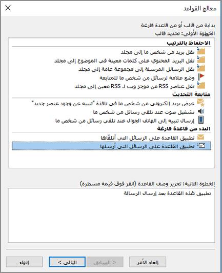 حدد تطبيق القاعده علي الرسائل التي اقوم ب# ارسالها