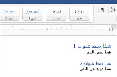 """أمثلة للنمطين """"عنوان 1"""" و""""عنوان 2"""" في مستند"""