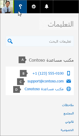 مثال لمعلومات جهة اتصال الدعم المخصص للمؤسسة.