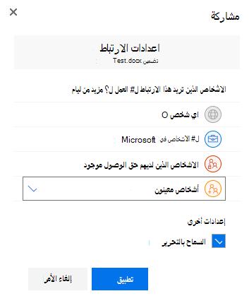 استخدم مربع الحوار اعدادات ارتباط ل# تعيين اذونات ل# ارتباط مشاركه