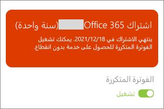 مراجعة تفاصيل الاشتراك في Office 365