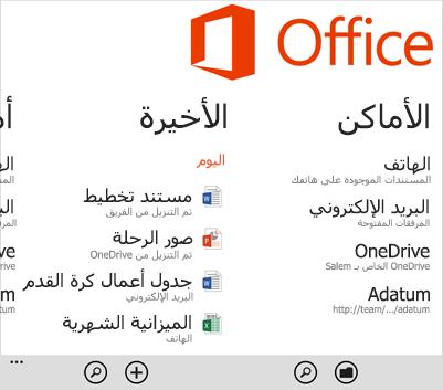 مركز Office